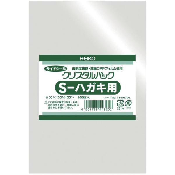 シモジマSHIMOJIMAHEIKOOPP袋テープなしクリスタルパックS−ハガキ用