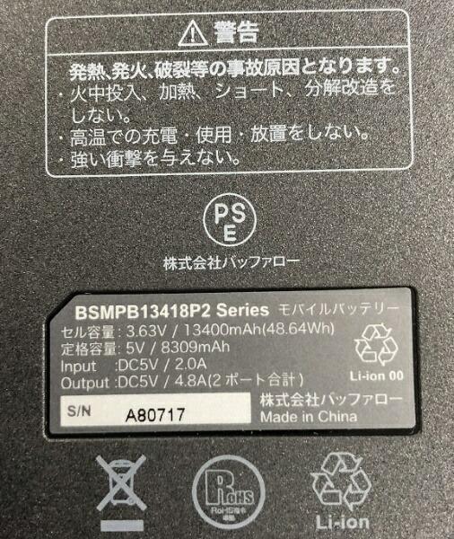 BUFFALOバッファローBSMPB13418P2モバイルバッテリーブラック[13400mAh/2ポート/microUSB/充電タイプ]