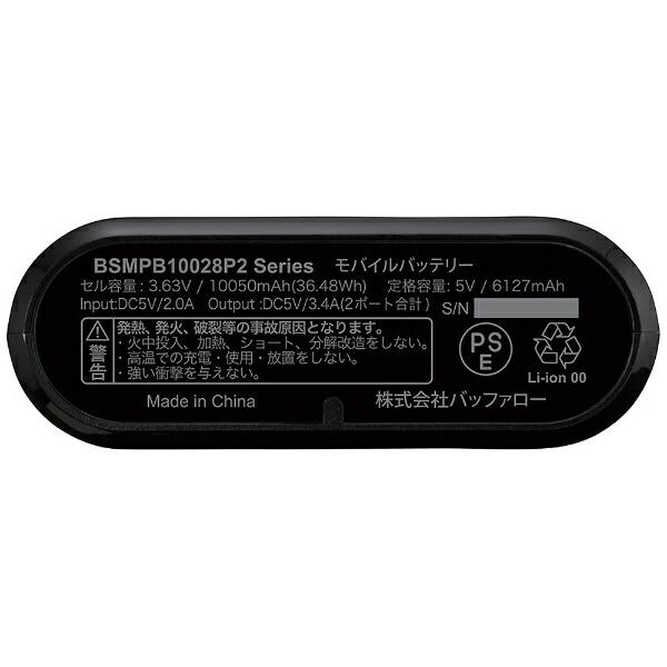 BUFFALOバッファローモバイルバッテリーブラックBSMPB10028P2[10050mAh/2ポート/充電タイプ]