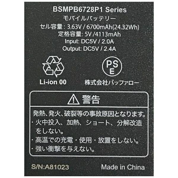 BUFFALOバッファローモバイルバッテリーブラックBSMPB6728P1[6700mAh/1ポート/充電タイプ]