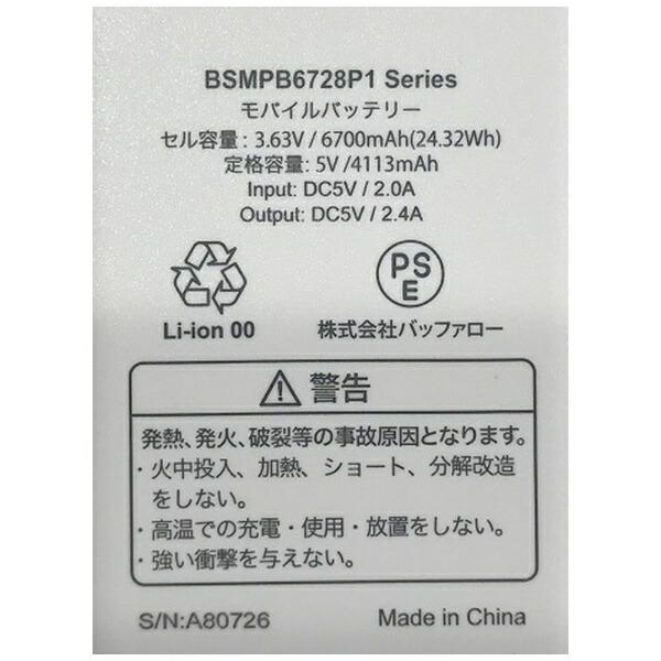 BUFFALOバッファローモバイルバッテリーホワイトBSMPB6728P1[6700mAh/1ポート/充電タイプ]