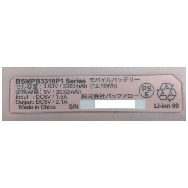 BUFFALOバッファローモバイルバッテリーピンクBSMPB3318P1[3350mAh/1ポート/充電タイプ]