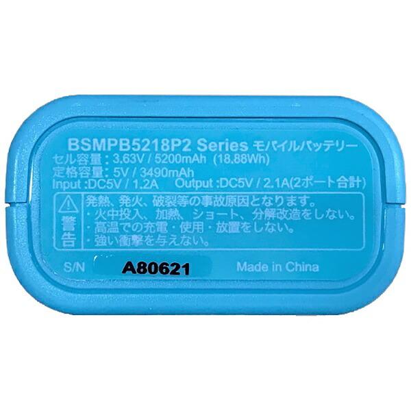 BUFFALOバッファローモバイルバッテリーブルーBSMPB5218P2[5200mAh/2ポート/充電タイプ]