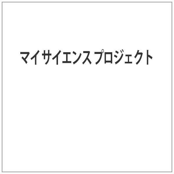 楽天ビック|WHDジャパン マイ サイエンス プロジェクト【DVD】 通販
