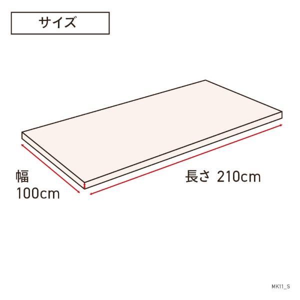 生毛工房UMOKOBOメッシュマチ付き敷ふとんシングルサイズ(100×210cm)【日本製】[MK11]