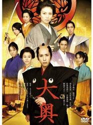 松竹Shochiku大奥<男女逆転>通常版DVD【DVD】