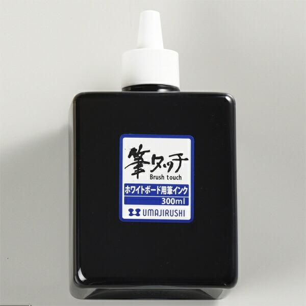 馬印UMAJIRUSHI筆タッチ専用黒インキ300mlBFT-IN