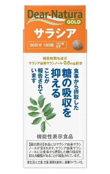 アサヒグループ食品AsahiGroupFoods【機能性表示食品】ディアナチュラゴールドサラシア60日180粒【wtcool】