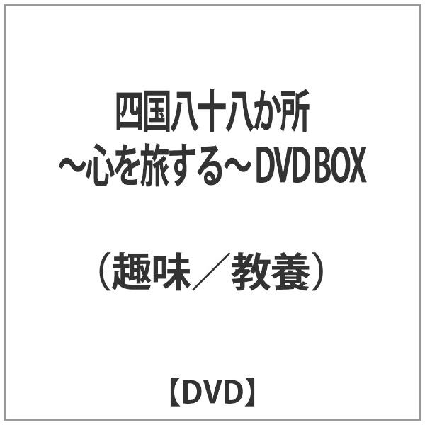 安心の定価販売】 NHKエンタープライズ nep四国八十八か所 〜心を旅 ...