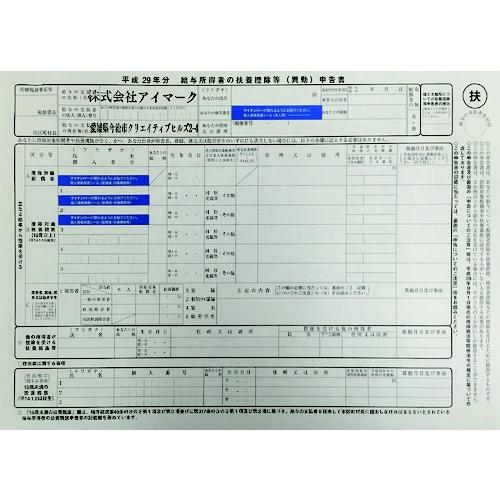 アイマークAIMARKIMマイナンバー個人情報保護シール53*6配偶者・扶養用