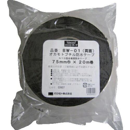 オカモトokamotoオカモト防水ブチル両面テープ100