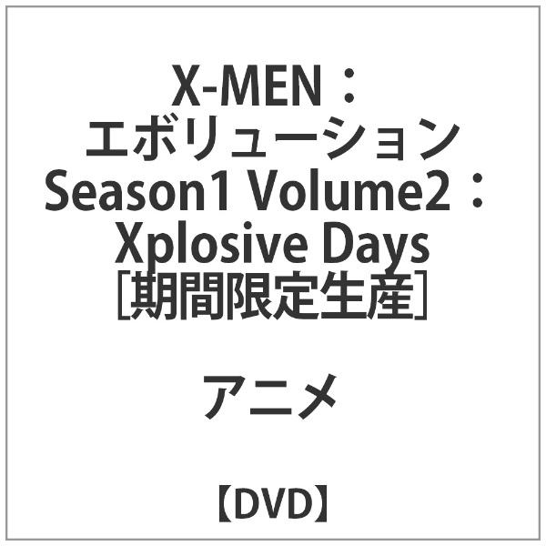 ワーナーブラザースX-MEM:エボリューションSeason1Volume2:XplosiveDays【DVD】