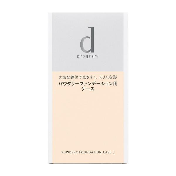 資生堂shiseidodプログラム(ディープログラム)パウダリーファンデーションケースS