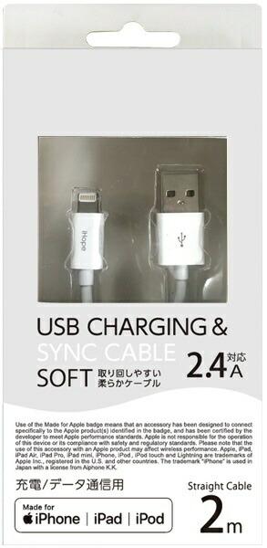 オズマOSMA[ライトニング]やわらか(Soft)タイプケーブル充電・転送2.4A(1.5m・ホワイト)MFi認証UD-SSL200WUD-SSL200Wホワイト[2.0m]