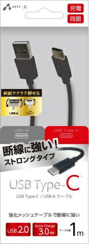 エアージェイair-J[Type-C]USBストロングケーブル1MBK
