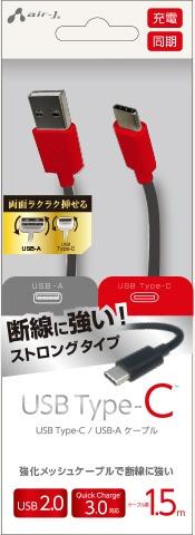 エアージェイair-J[Type-C]USBストロングケーブル1MRB