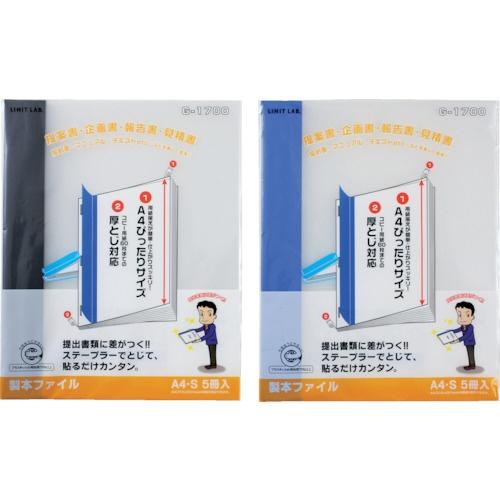 リヒトラブLIHITLAB.リヒトA4製本ファイル(5冊入)青