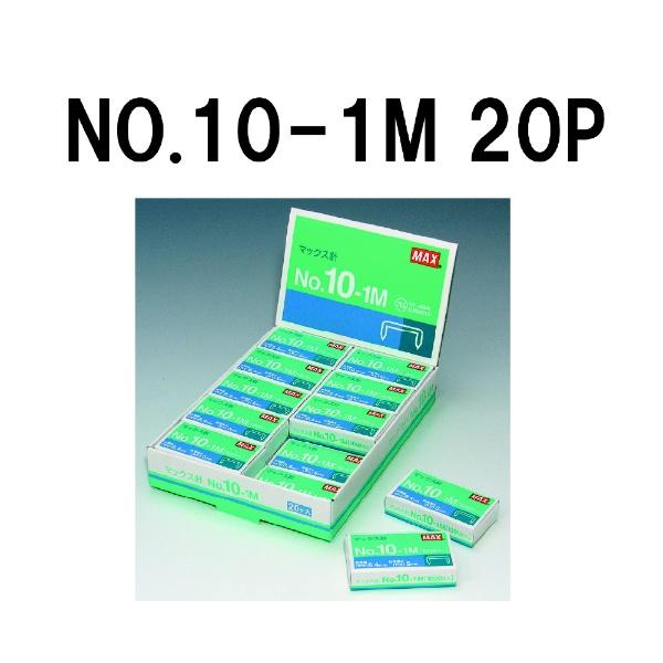 マックスMAX[ホッチキス針]N0.10-1M1000本×20箱