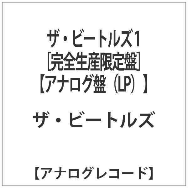 ユニバーサルミュージック上限ザ・ビートルズ:ザ・ビートルズ1:アナログ【CD】
