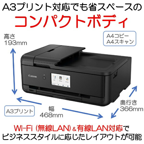 キヤノンCANONインクジェット複合機ブラックTR9530BK[カード/名刺〜A3][ハガキ年賀状印刷プリンタTR9530BK5色]