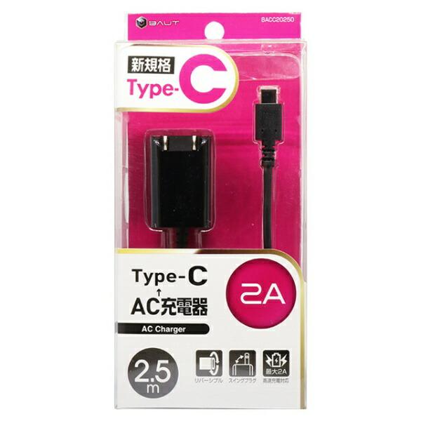 バウトBAUT[Type-C]ケーブル一体型AC充電器2A2.5mBK