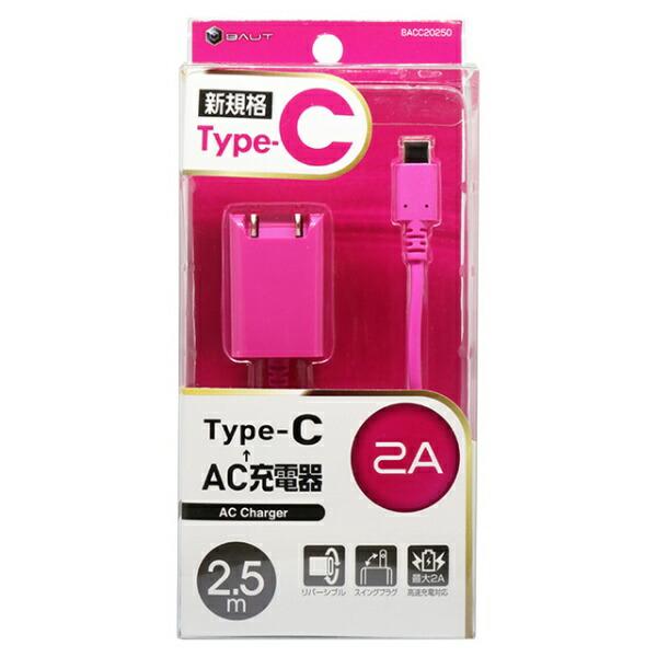 バウトBAUT[Type-C]ケーブル一体型AC充電器2A2.5mPK