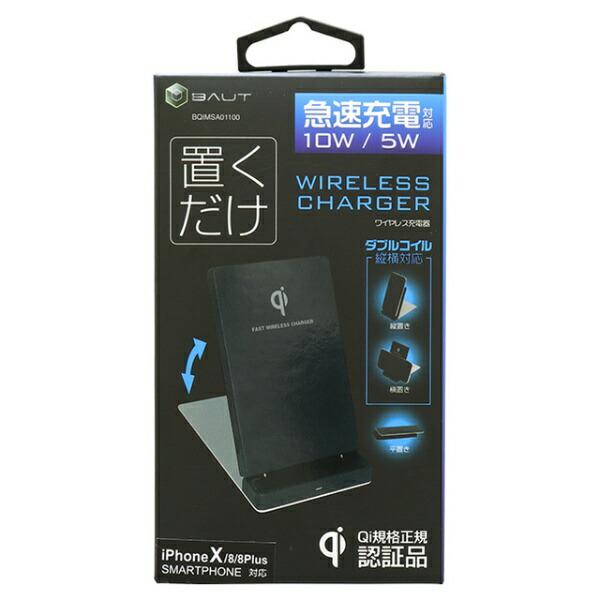 バウトBAUTワイヤレス充電スタンド角度自在Qi対応BQIMSA01100BKブラック[ワイヤレスのみ][BQIMSA01100BK]