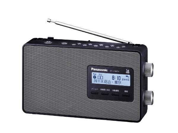パナソニックPanasonic携帯ラジオブラックRF-U180TV[テレビ/AM/FM/ワイドFM対応][RFU180TV]