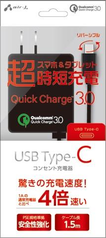 エアージェイair-J[Type-C]ケーブル一体型AC充電器ブラックAKJ-QCR1BK[QuickCharge対応]