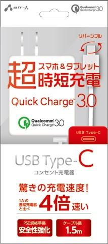 エアージェイair-J[Type-C]ケーブル一体型AC充電器ホワイトAKJ-QCR1WH[QuickCharge対応]