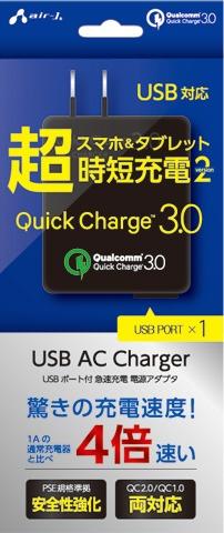 エアージェイair-JAC充電器QC3.0ブラックAKJQA1BK