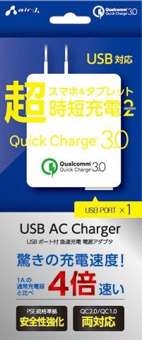 エアージェイair-JAC充電器QC3.0ホワイトAKJQA1WH