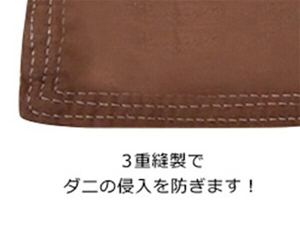 北沢【掛ふとんカバー】NO!NO!アレル掛けカバーセミダブルサイズ(170×210cm/ブラウン)