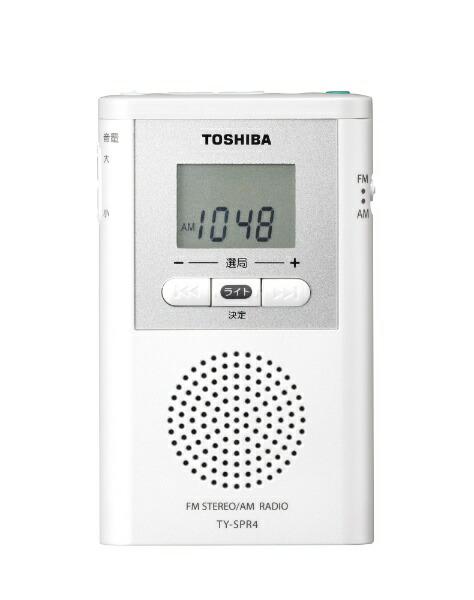 東芝TOSHIBA携帯ラジオホワイトTY-SPR4[AM/FM/ワイドFM対応][TYSPR4W]