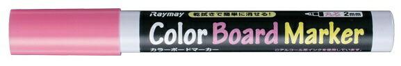 レイメイ藤井[油性マーカー]カラーボードマーカーLBM251Pピンク