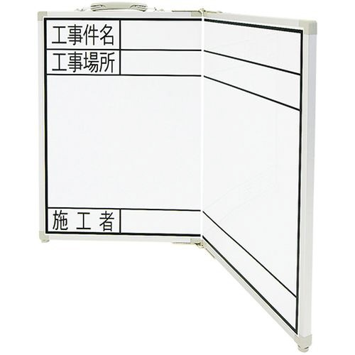 シンワ測定ShinwaRulesシンワホワイトボード折畳式_OGW45x60工事件名・工事場所・施工者横