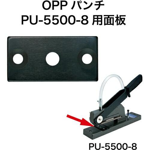 オープン工業OPENINDUSTRIESOPOPPパンチ用面板