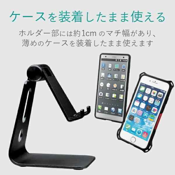 エレコムELECOMスマートフォン用スタンドアルミスタンドケーブル差込可能ブラックP-DSCHALBK