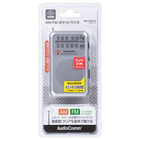 オーム電機OHMELECTRICRAD-P2227S携帯ラジオAudioCommシルバー[AM/FM/ワイドFM対応][RADP2227SS]