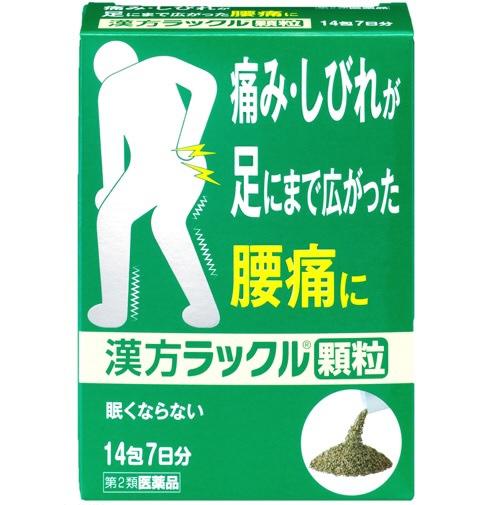 【第2類医薬品】漢方ラックル顆粒(14包)【wtmedi】日本臓器製薬NipponZokiPharmaceutical