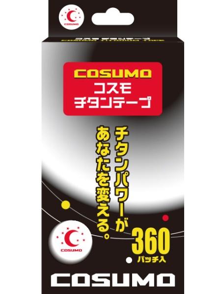 コスモチタンテープ360P日進医療器