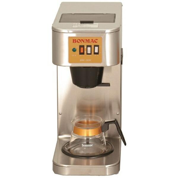 ラッキーコーヒーマシンLUCKYCOFFEEMACHINE業務用コーヒーメーカーBONMAC(ボンマック)BM-2030[BM2030]