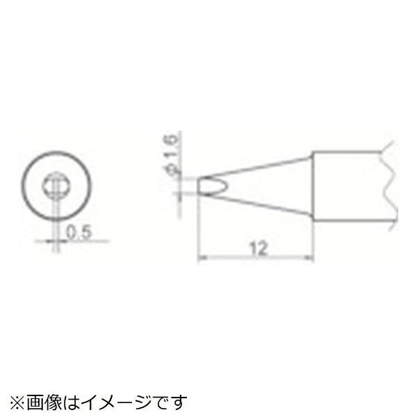 白光HAKKO白光こて先1.6D型