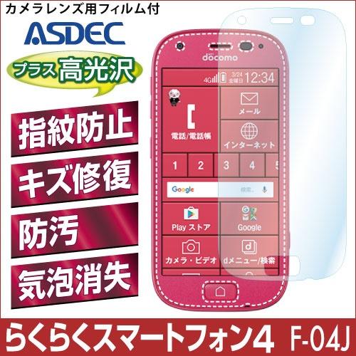 アスデックASDECらくらくスマートフォン4F-04J用AFP画面保護フィルムAFP-F04J