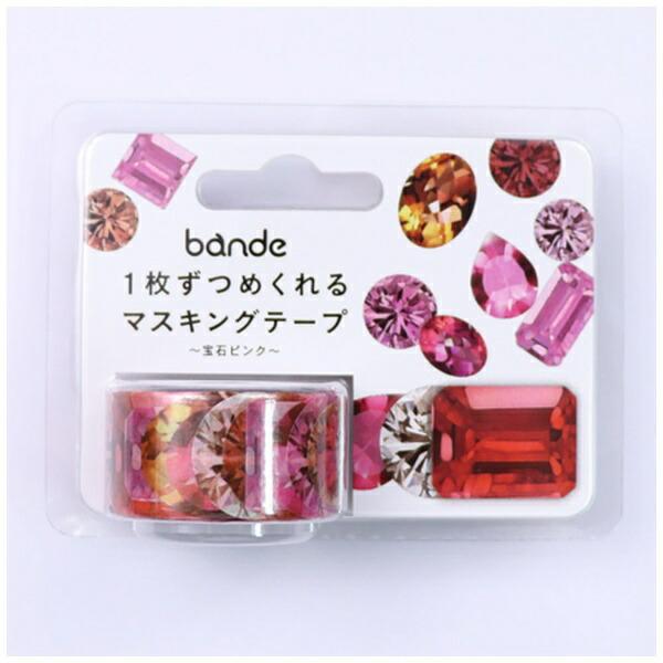 バンデbandeマスキングロールステッカー宝石ピンクBDA304