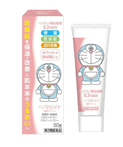 【第2類医薬品】ヘパドロイド油性クリーム50g【wtmedi】浅田飴ASADAAME