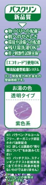 バスクリンBATHCLINラベンダーの香り[入浴剤]
