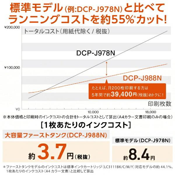 ブラザーbrotherDCP-J988Nインクジェット複合機FIRSTTANK(ファーストタンク)[L判〜A4][DCPJ988N]【プリンタ】