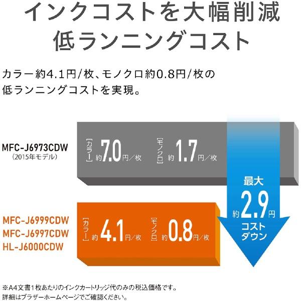 ブラザーbrotherカラーインクジェット複合機FIRSTTANK(ファーストタンク)ホワイトMFC-J6997CDW[L判〜A3][MFCJ6997CDW]【プリンタ】