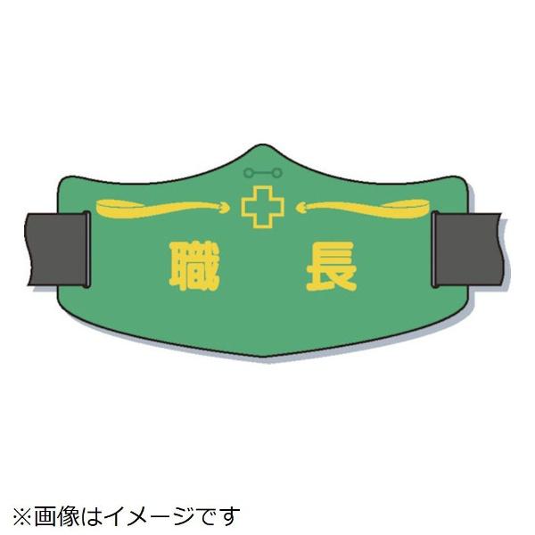 つくし工房TSUKUSHIKOBOつくしe腕章「職長」ロングゴムバンド付